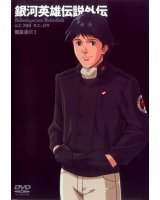 BUY NEW legend of the galactic heroes - 151658 Premium Anime Print Poster