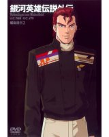 BUY NEW legend of the galactic heroes - 151659 Premium Anime Print Poster