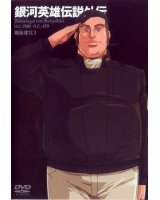 BUY NEW legend of the galactic heroes - 151660 Premium Anime Print Poster