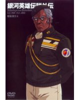 BUY NEW legend of the galactic heroes - 151661 Premium Anime Print Poster
