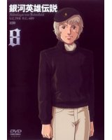 BUY NEW legend of the galactic heroes - 152690 Premium Anime Print Poster