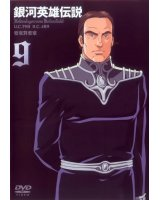 legend of the galactic heroes - 152691