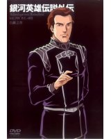 legend of the galactic heroes - 169682