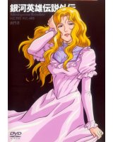 legend of the galactic heroes - 169683