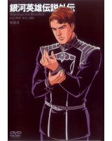 legend of the galactic heroes - 169686