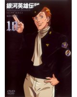 BUY NEW legend of the galactic heroes - 169689 Premium Anime Print Poster
