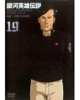 BUY NEW legend of the galactic heroes - 169691 Premium Anime Print Poster