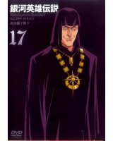 legend of the galactic heroes - 170382