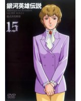 legend of the galactic heroes - 170957