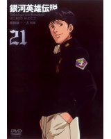 legend of the galactic heroes - 170958