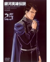 legend of the galactic heroes - 179777
