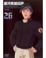 legend of the galactic heroes - 179780