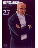 legend of the galactic heroes - 179781
