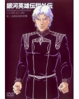 legend of the galactic heroes - 180020