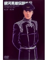 legend of the galactic heroes - 180021