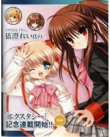 BUY NEW little busters! - 168896 Premium Anime Print Poster