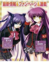 BUY NEW little busters! - 170310 Premium Anime Print Poster