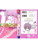 BUY NEW love celeb king egoist - 97825 Premium Anime Print Poster