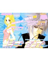 BUY NEW love celeb king egoist - 97826 Premium Anime Print Poster