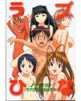 BUY NEW love hina - 162126 Premium Anime Print Poster