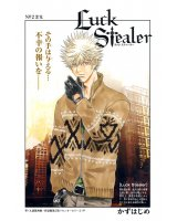 BUY NEW luck stealer - 190698 Premium Anime Print Poster