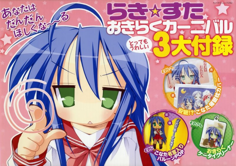 lucky star - 136657 image