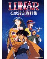 BUY NEW lunar - 59764 Premium Anime Print Poster