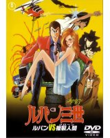lupin the third - 176601