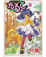 BUY NEW magical nyan nyan taruto - 39470 Premium Anime Print Poster