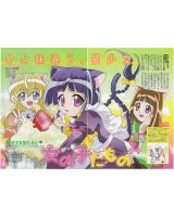 BUY NEW magical nyan nyan taruto - 40298 Premium Anime Print Poster