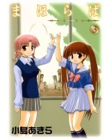 BUY NEW mahoraba heartful days - 13160 Premium Anime Print Poster