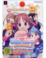 BUY NEW manabi straight! - 132935 Premium Anime Print Poster