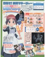 BUY NEW manabi straight! - 133129 Premium Anime Print Poster