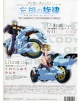 BUY NEW melody of oblivion - 193560 Premium Anime Print Poster