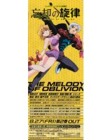 BUY NEW melody of oblivion - 53783 Premium Anime Print Poster