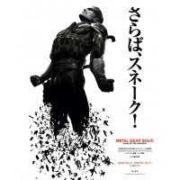 BUY NEW metal gear solid - 181598 Premium Anime Print Poster