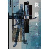BUY NEW metal gear solid - 92884 Premium Anime Print Poster