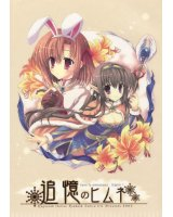 BUY NEW mitha - 125214 Premium Anime Print Poster