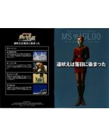 BUY NEW mobile suit gundam ms igloo - 72777 Premium Anime Print Poster