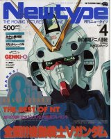 BUY NEW mobile suit victory gundam - 30897 Premium Anime Print Poster