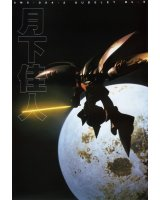 BUY NEW mobile suit zeta gundam - 131207 Premium Anime Print Poster