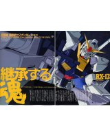 BUY NEW mobile suit zeta gundam - 15849 Premium Anime Print Poster