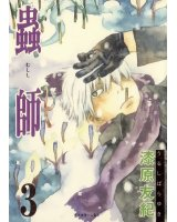 BUY NEW mushishi - 47136 Premium Anime Print Poster