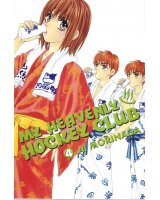 BUY NEW my heavenly hockey club - 182631 Premium Anime Print Poster