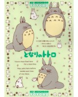BUY NEW my neighbor totoro - 173870 Premium Anime Print Poster