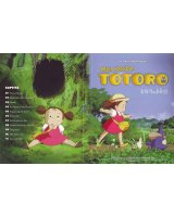 BUY NEW my neighbor totoro - 191841 Premium Anime Print Poster