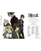 BUY NEW nabari no ou - 168513 Premium Anime Print Poster