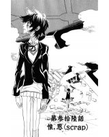 BUY NEW nabari no ou - 170179 Premium Anime Print Poster
