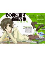BUY NEW nabari no ou - 178004 Premium Anime Print Poster