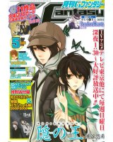 BUY NEW nabari no ou - 183040 Premium Anime Print Poster